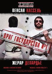 Жерар Ланвен и фильм Враг Государства 1: Легенда