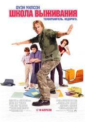 Айс-Ти и фильм Школа выживания