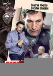 Георгий Юматов и фильм Петровка, 38