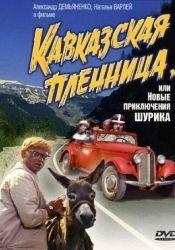 Александр Демьяненко и фильм Кавказская пленница
