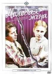 Анна Каменкова и фильм Молодая жена