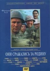 Андрей Ростоцкий и фильм Они сражались за Родину