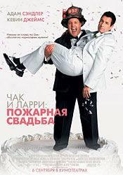 Адам Сэндлер и фильм Чак и Ларри: Пожарная свадьба