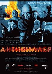 Гоша Куценко и фильм Антикиллер
