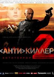 Сергей Шакуров и фильм Антикиллер 2