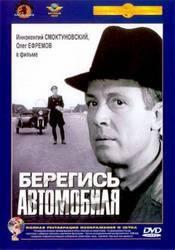 Евгений Евстигнеев и фильм Берегись автомобиля