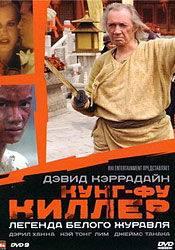 Дэрил Ханна и фильм Кунг-фу Киллер