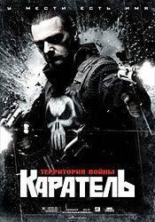 кадр из фильма Каратель