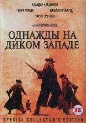 Чарльз Бронсон и фильм Однажды на Диком Западе
