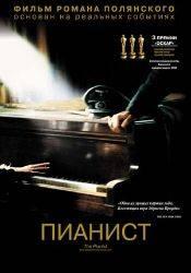 Эдриэн Броуди и фильм Пианист