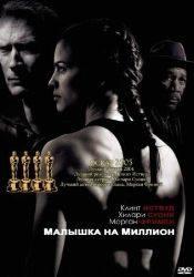 Морган Фриман и фильм Малышка на миллион