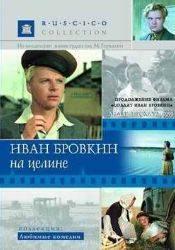 Сергей Блинников и фильм Иван Бровкин на целине