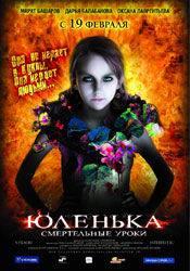 Марат Башаров и фильм Юленька
