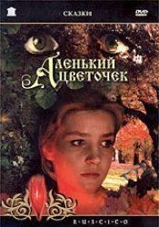 Александр Абдулов и фильм Аленький цветочек