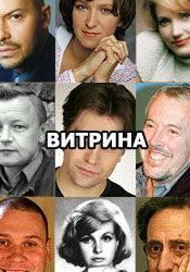 Федор Бондарчук и фильм Витрина