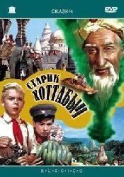 Николай Черкасов и фильм Старик Хоттабыч