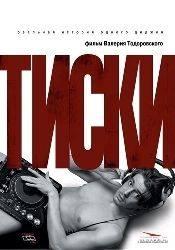 кадр из фильма Тиски