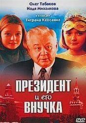 Владимир Ильин и фильм Президент и его внучка