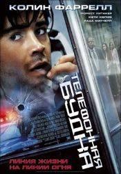 Рада Митчелл и фильм Телефонная будка