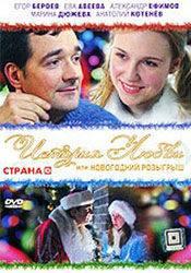 Егор Бероев и фильм История любви или новогодний розыгрыш