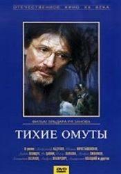 Александр Абдулов и фильм Тихие омуты
