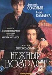 Сергей Гармаш и фильм Нежный возраст