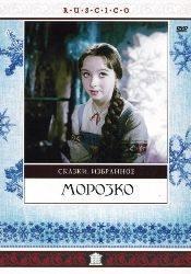Александр Хвыля и фильм Морозко