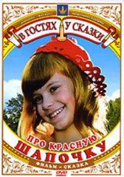 Николай Трофимов и фильм Про Красную Шапочку. Продолжение старой сказки