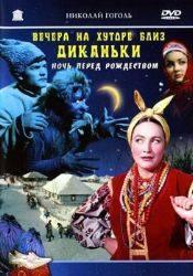 Анатолий Васильев и фильм Вечера на хуторе близ Диканьки