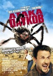 Дэвид Аркетт и фильм Атака пауков