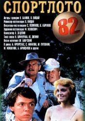 Михаил Филиппов и фильм Спортлото 82