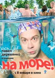 Павел Деревянко и фильм На море