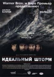 Джордж Клуни и фильм Идеальный шторм