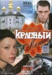 Дмитрий Суржиков и фильм Красный лотос