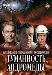 Николай Крюков и фильм Туманность Андромеды
