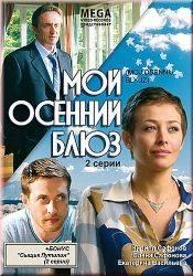 Лариса Малеванная и фильм Мой осенний блюз