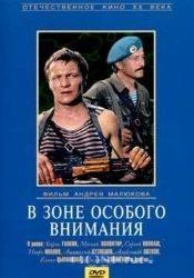Елена Цыплакова и фильм В зоне особого внимания