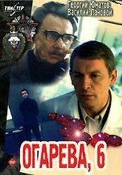 Георгий Юматов и фильм Огарева 6