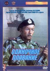 Сергей Виноградов и фильм Одиночное плавание