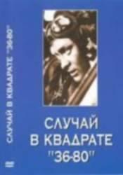 Владимир Кузнецов и фильм Случай в квадрате 36-80