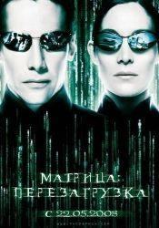 кадр из фильма Матрица 2: Перезагрузка