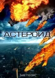 Кристофер Ллойд и фильм Астероид: Последний час планеты