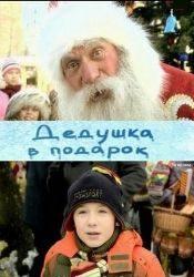Александр Михайлов и фильм Дедушка в подарок