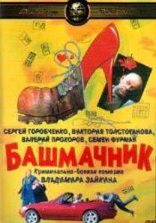 Александр Назаров и фильм Башмачник