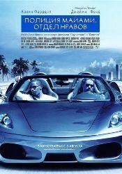 Наоми Харрис и фильм Полиция Майами. Отдел нравов