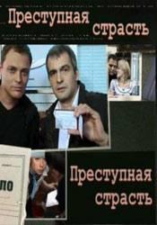 Вячеслав Разбегаев и фильм Преступная страсть