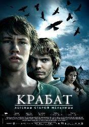 Даниэль Брюль и фильм Крабат. Ученик колдуна