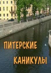 Игорь Черневич и фильм Питерские каникулы