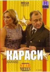Елена Яковлева и фильм Караси