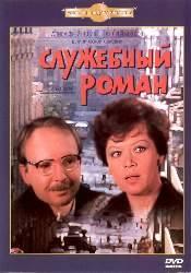 Олег Басилашвили и фильм Служебный роман
